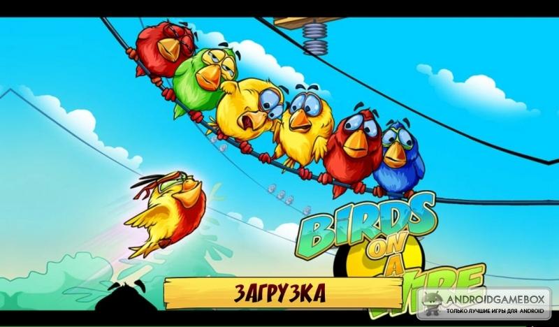 Версия. 1.0.6. русский. Скачать игру Birds On A Wire (10,25 МБ