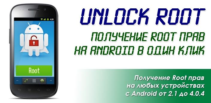 Получение root прав на android 4.1.2