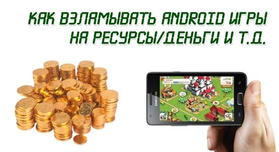 Для программы добавления денег на в андроид играх