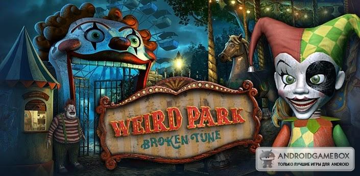 Скачать Игру Таинственный Парк - фото 3
