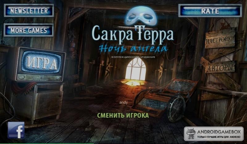 В приключенческой игре Сакра Терра ночь ангела (Sacra Terra Angelic