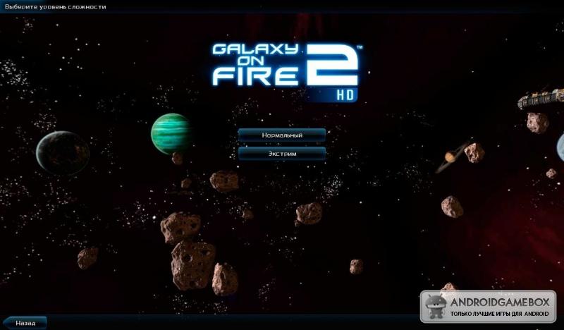 galaxy on fire 3 скачать на андроид