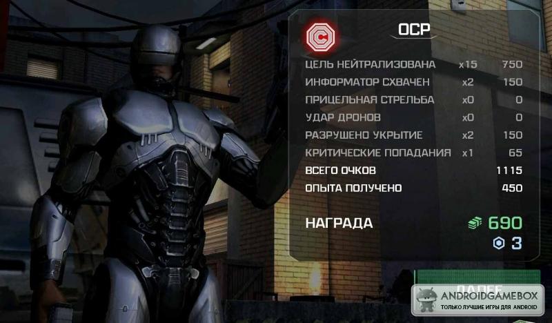 игру робокоп на андроид с читом