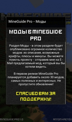 Minecraft для андроид 0.8.1 rus