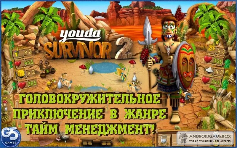 Youda Survivor 2 (Youda На краю света 2) - Вторая часть популярной и