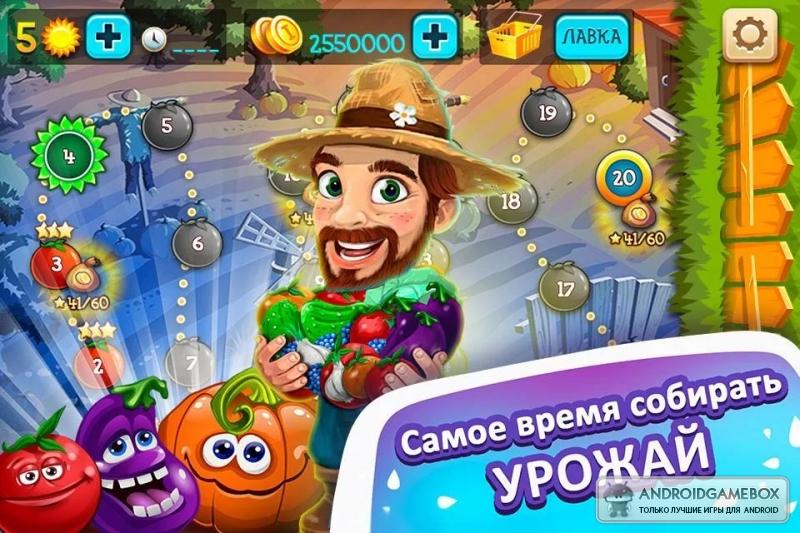Скачать Игру Веселый Огород На Андроид - фото 11