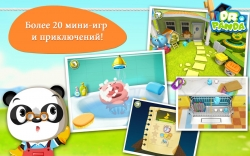 Скачать игру dr panda